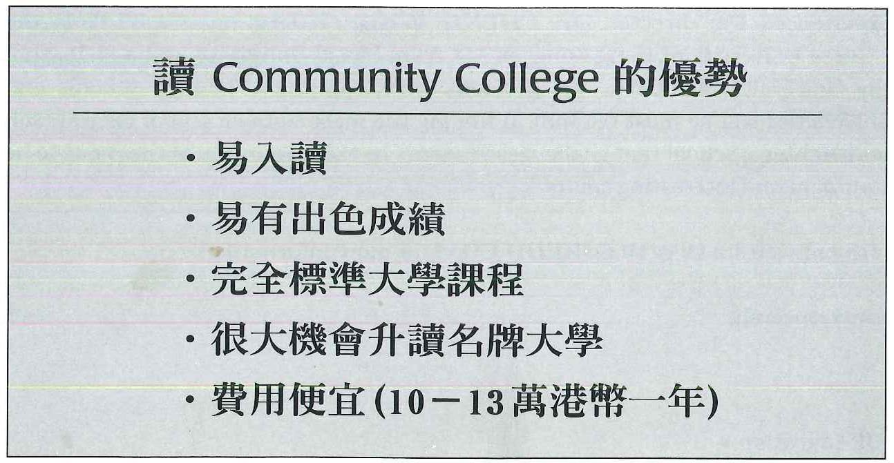 社區學院優勢